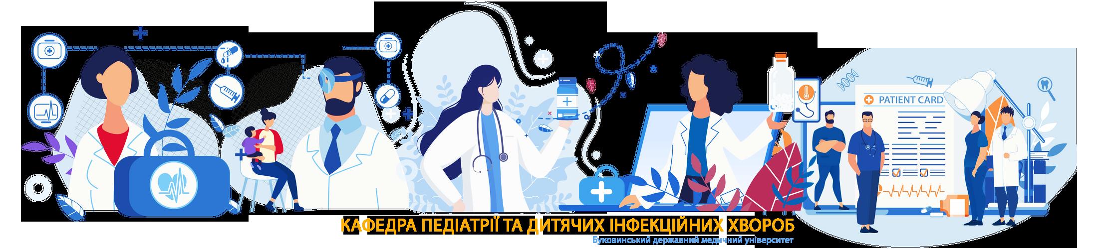 Кафедра педіатрії та дитячих інфекційних хвороб